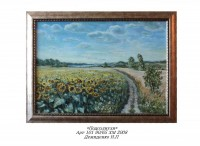 «Sunflowers a field» - www.artdemi.ru