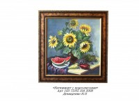 «Still-life with sunflowers» - www.artdemi.ru